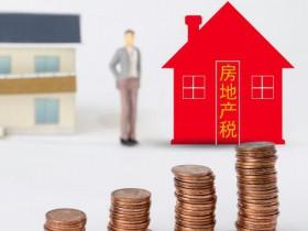 2019年房地产税处于立法前的准备阶段,进入立法程序可能较小