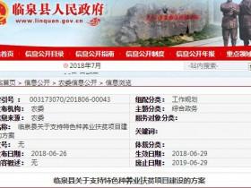 安徽临泉县特色种养业扶贫项目建设方案出台,每亩最高补贴600元!