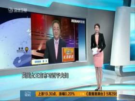 【cctv4中国新闻】2015130:土地流转有章可循
