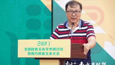 回顾2019—中国作物学会玉米专业委员会主任李建生